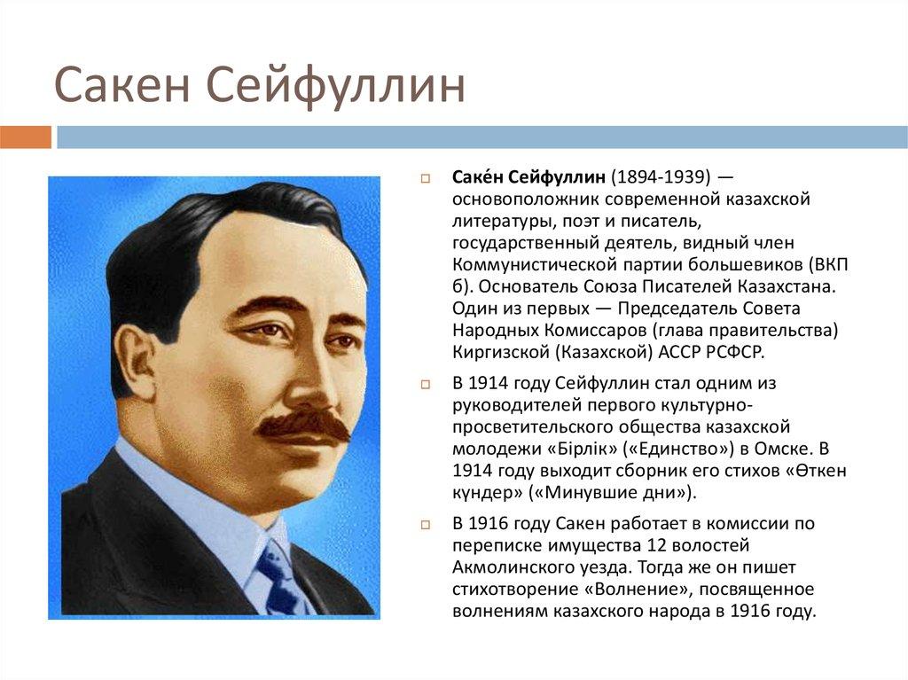 Сакен сейфуллин стих на казахском