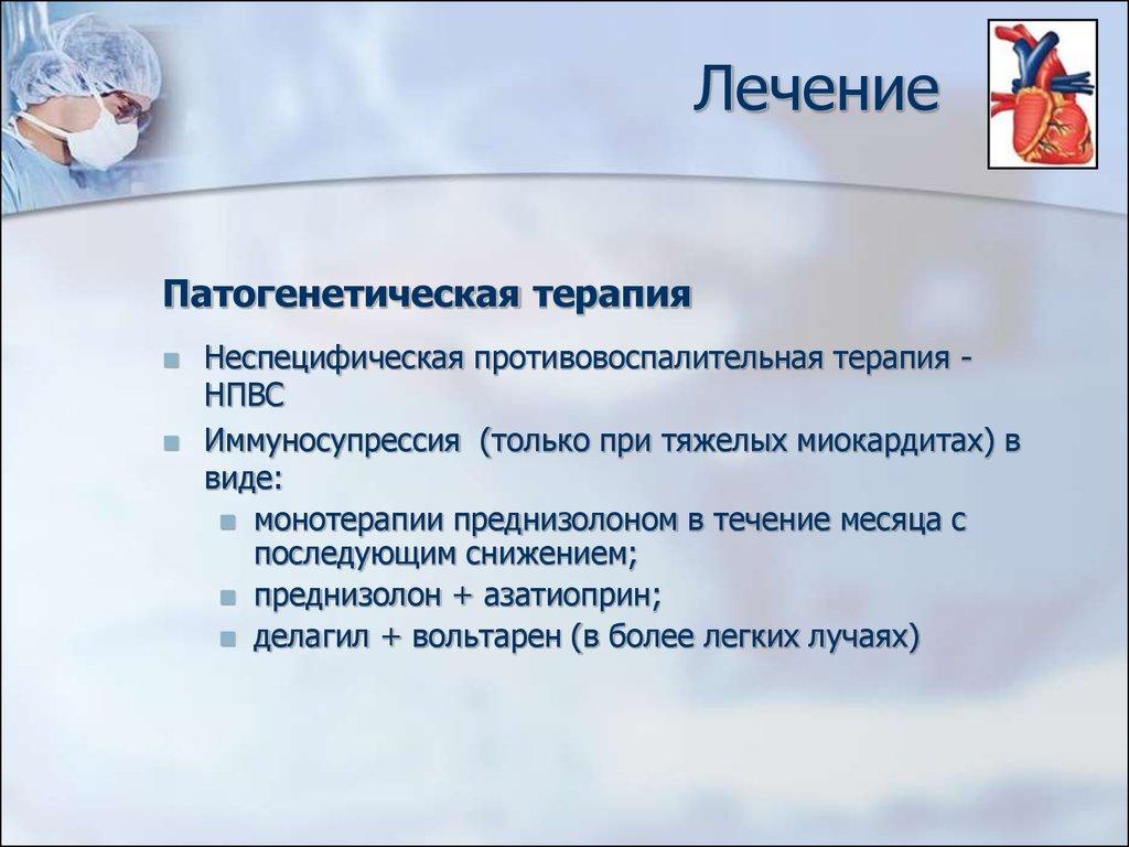 Эффективный метод лечения купероза