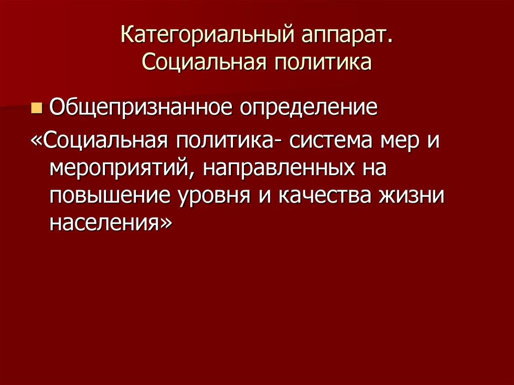 социальная политика современной россии реферат