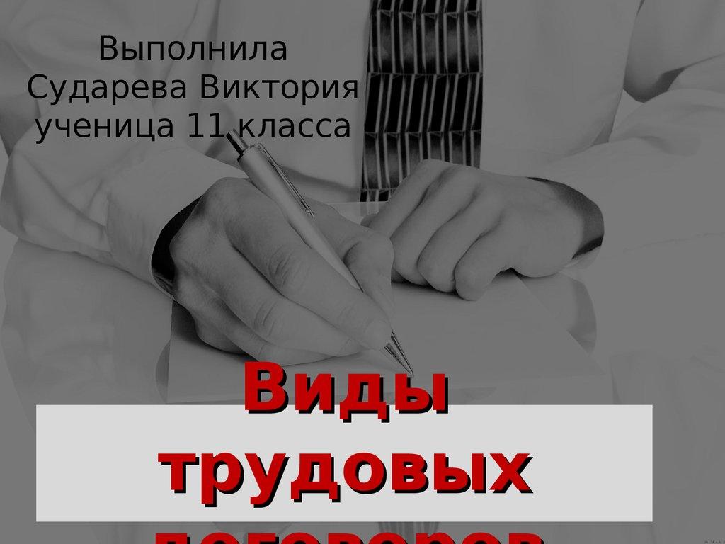 виды трудовых договоров контрольная работа
