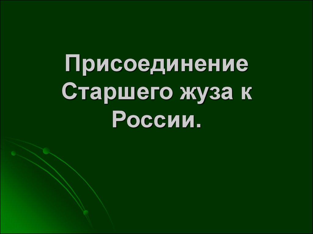 презентация на тему казахский аул