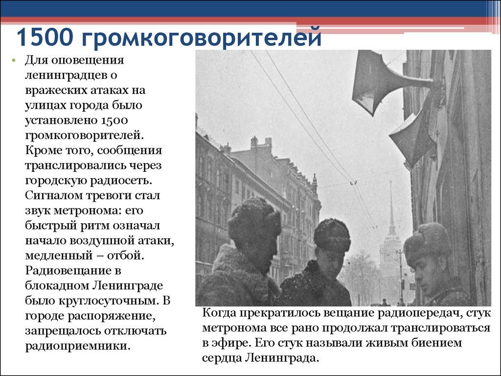 презентация дорога жизни блокада ленинграда