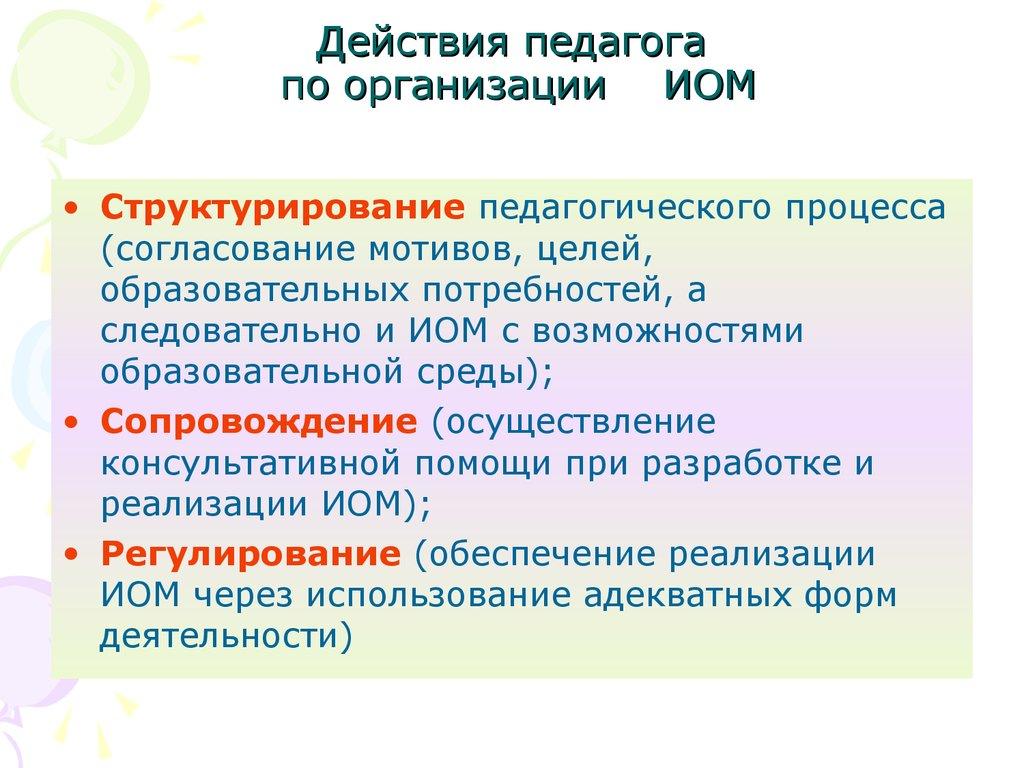 Индивидуальный Образовательный Маршрут Педагога Презентация