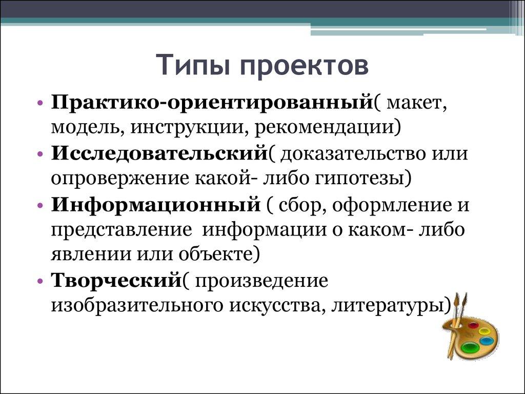 Дипломная работа на тему проектная деятельность в доу в