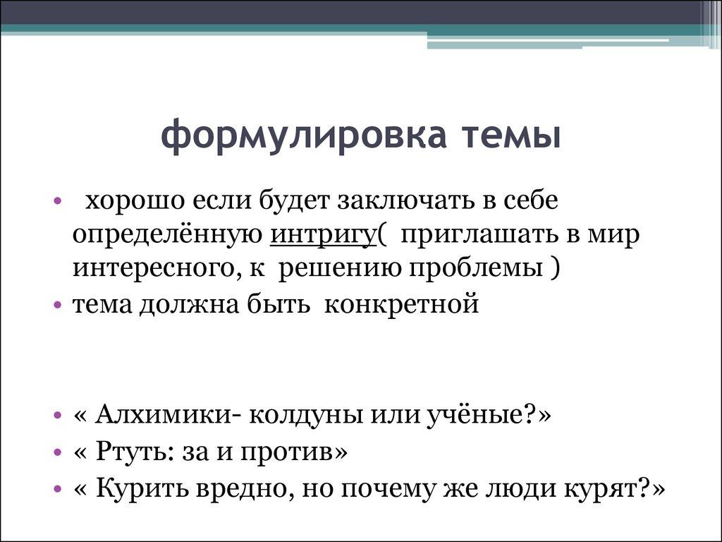 Темы дипломных работ в начальной школе по фгос Темы курсовых работ по методике преподавания русского языка в начальных классах