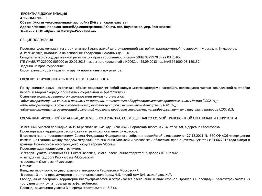 гип гап москва: