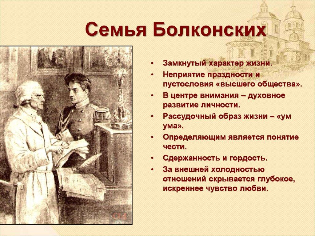 Война и мир цитаты о семье болконских