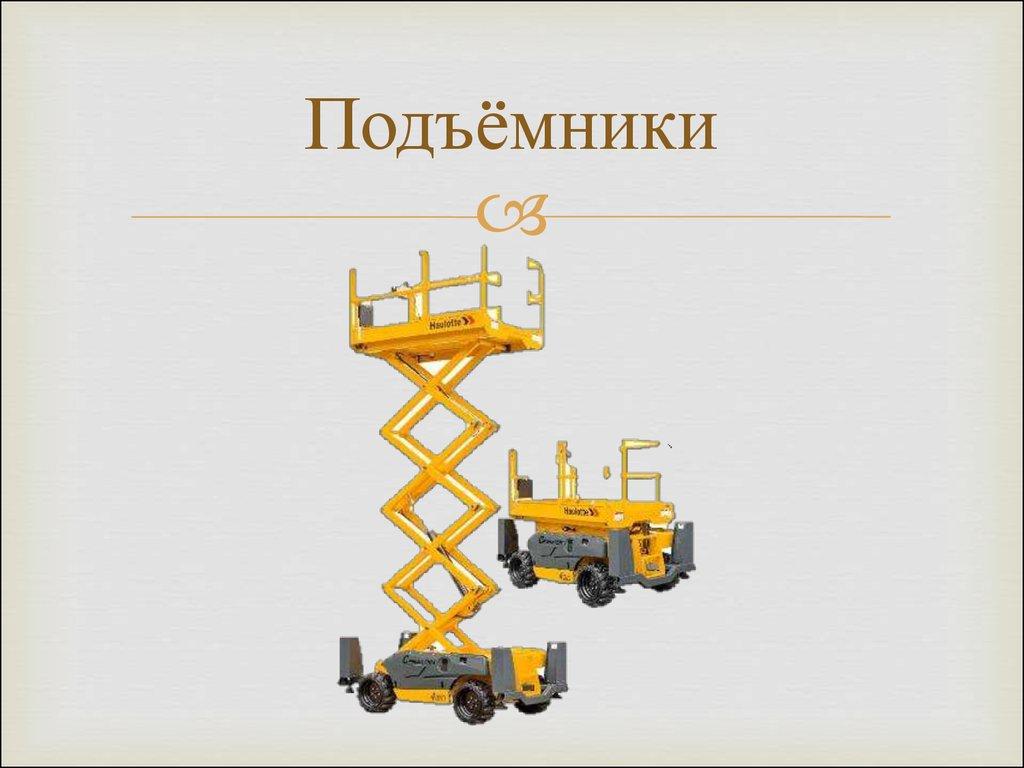 Строительные подъемники и краны реферат ru  строительные подъемники и краны реферат длительность провала прерывания напряжения Глубина провала напряжения Длительность перенапряжения