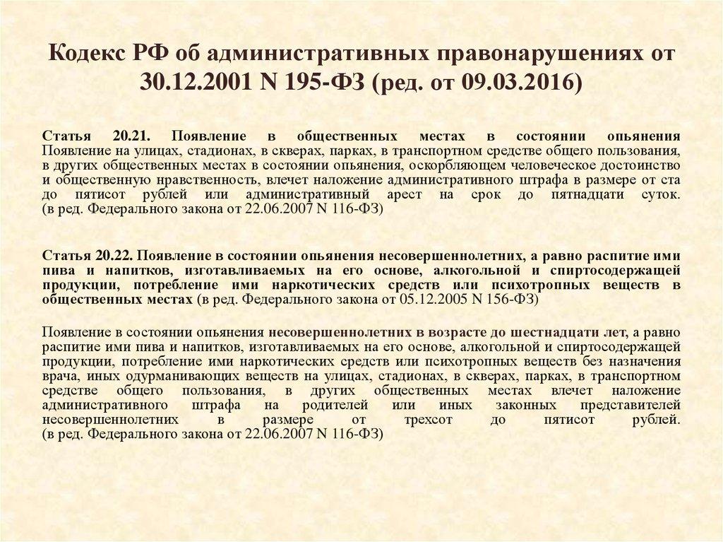 Ст 128 ч1 коап - управление тс в состоянии опьянения