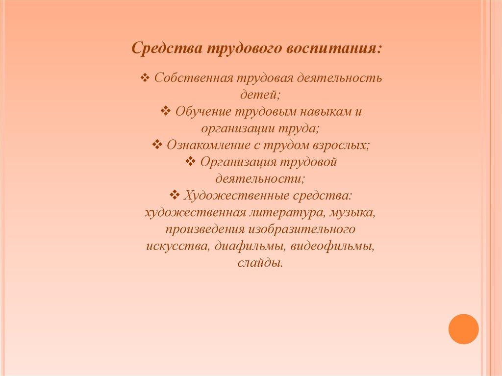 RELP. Конституционное право России