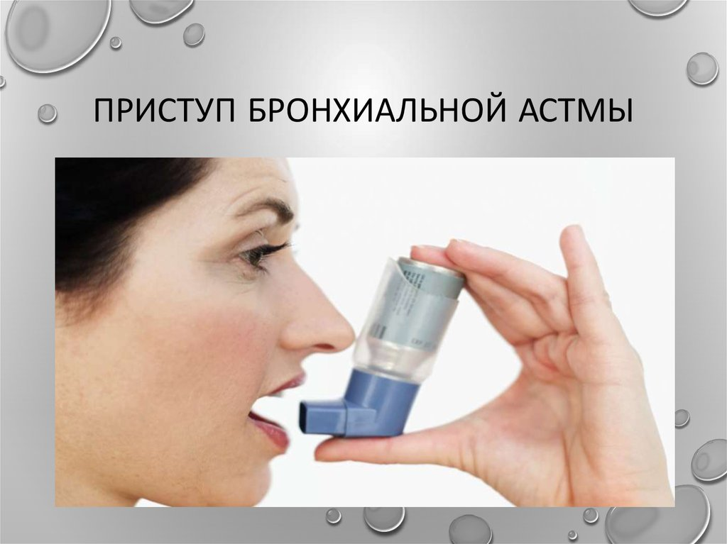 приступ бронхиальной астмы пмп