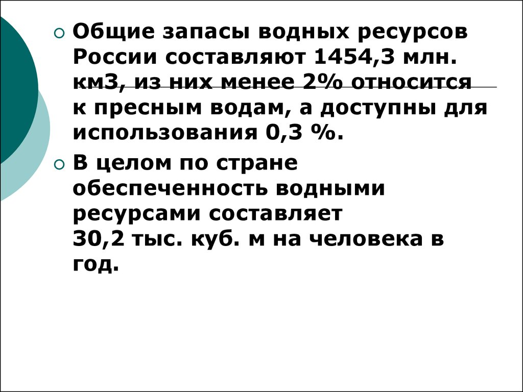 презентация водоемы россии 4 класс