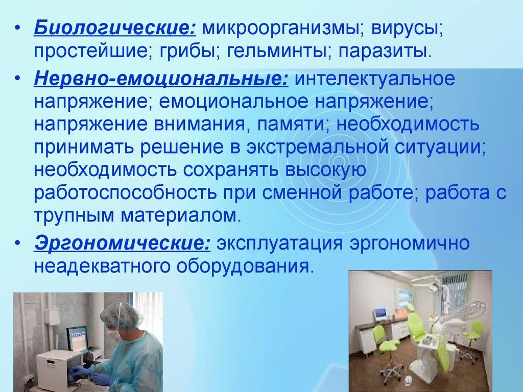 требования к медицинским кабинетам косметологии
