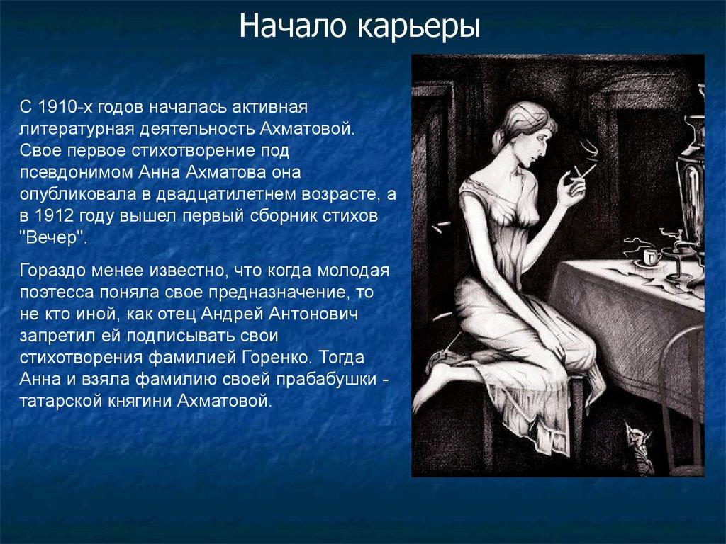 презентации реквием ахматовой
