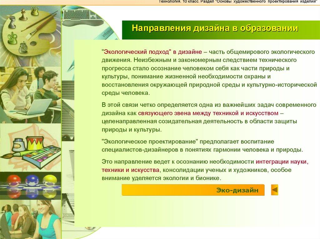 Дизайн технология в образовании
