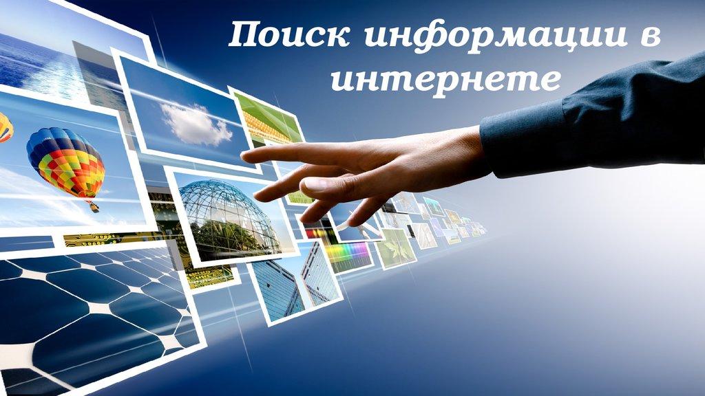 как по фото найти информацию в интернете