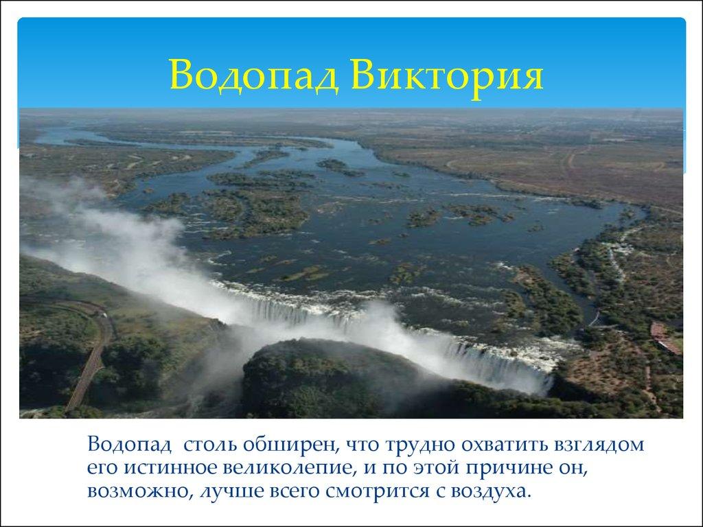 презентация водопад виктории