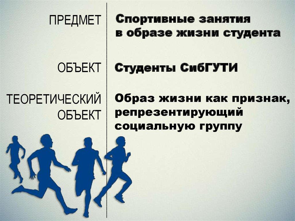 спортивный здоровый образ жизни