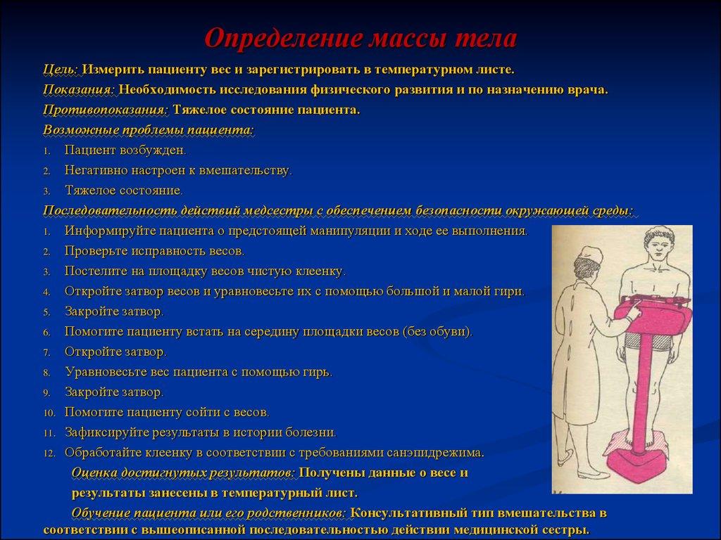 должностная инструкция мужской смотровой кабинет - фото 6