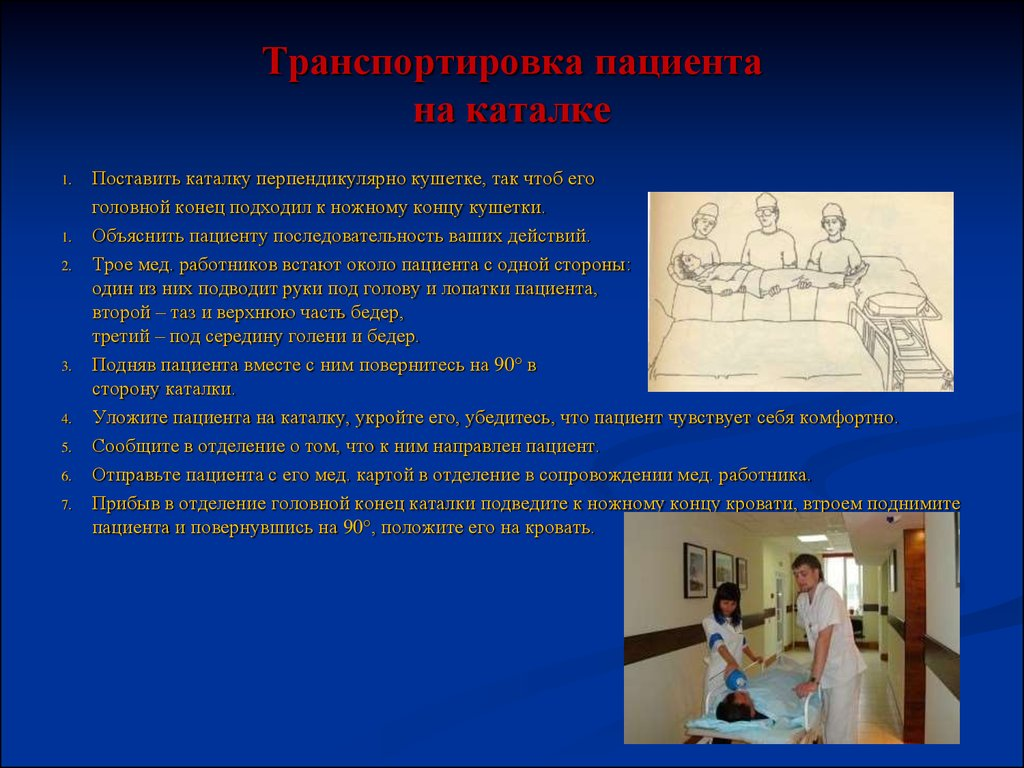 должностная инструкция мужской смотровой кабинет - фото 5