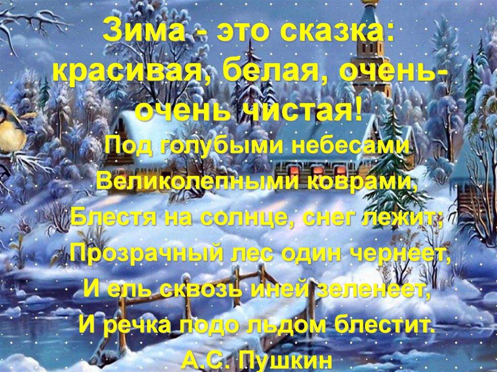сочинение а с пушкина волшебница зима