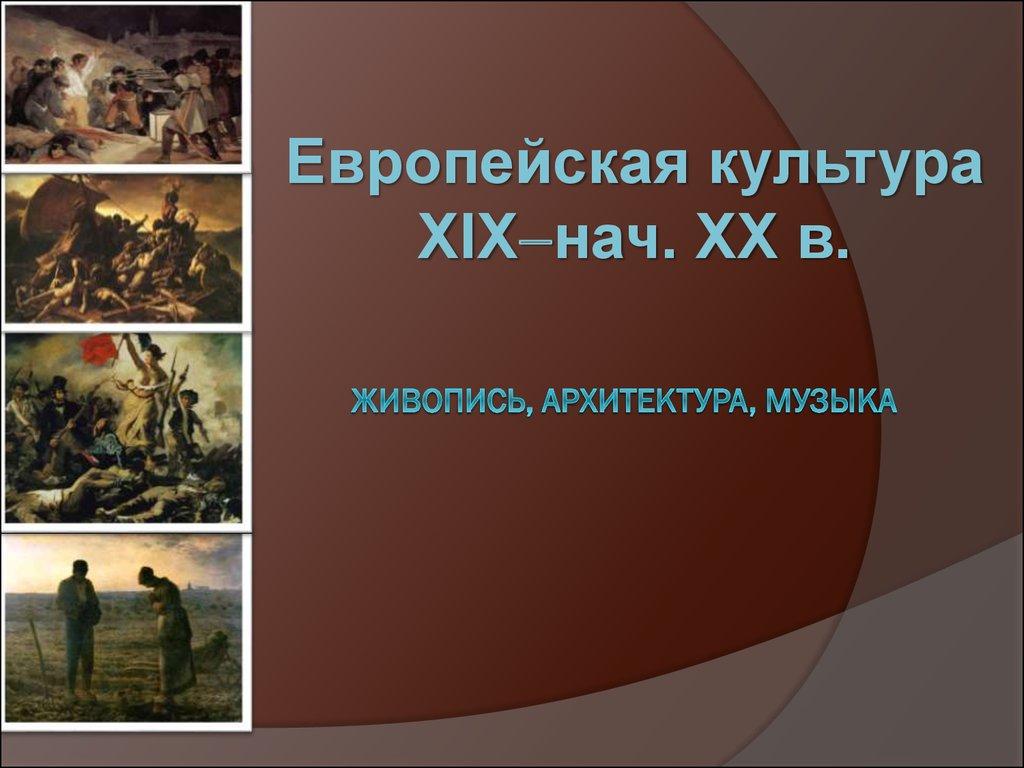 искусство 19 века в поисках новой картины мира презентация