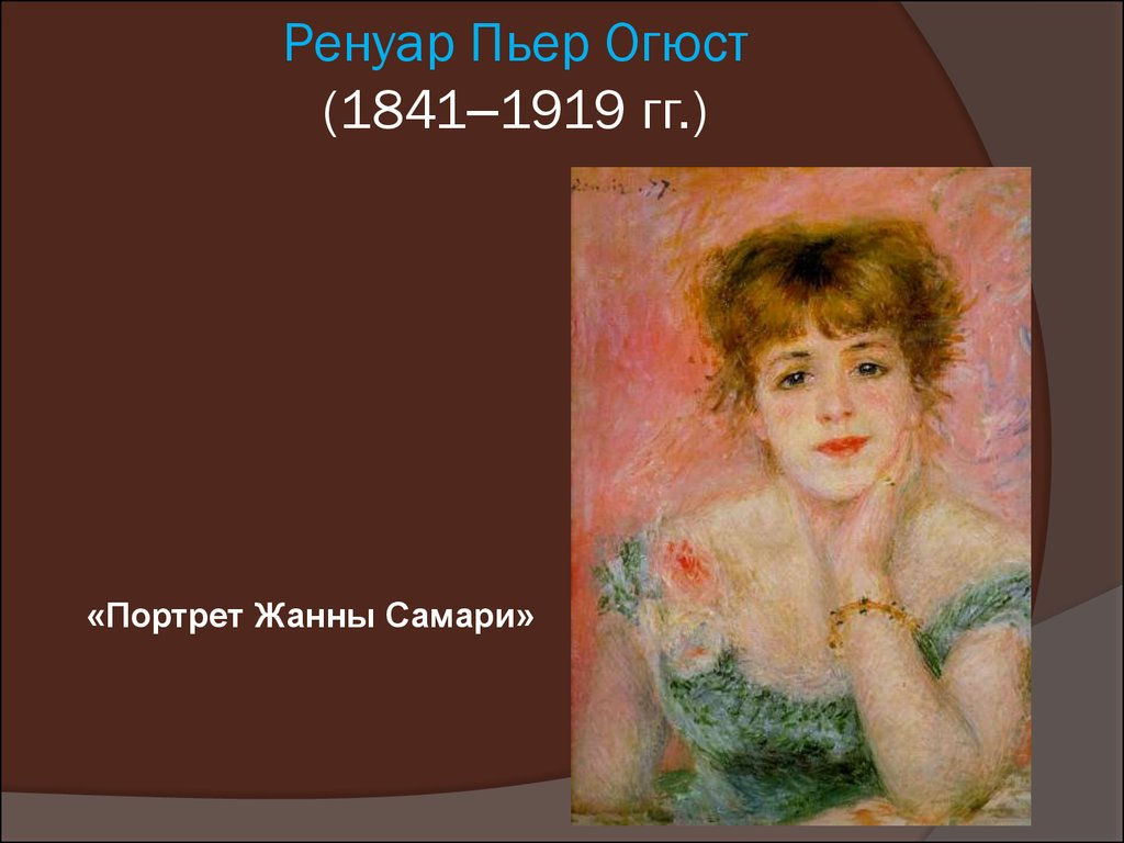 Пьер Огюст Ренуар  PierreAuguste Renoir  VK