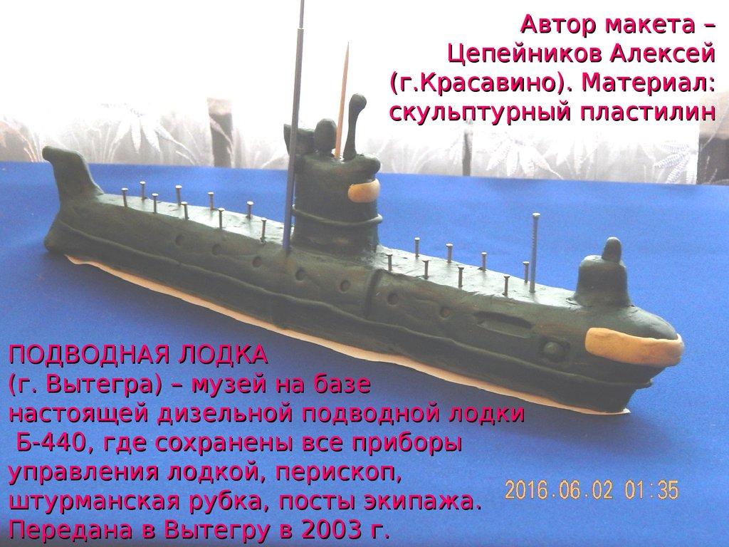 перископная глубина погружения подводной лодки