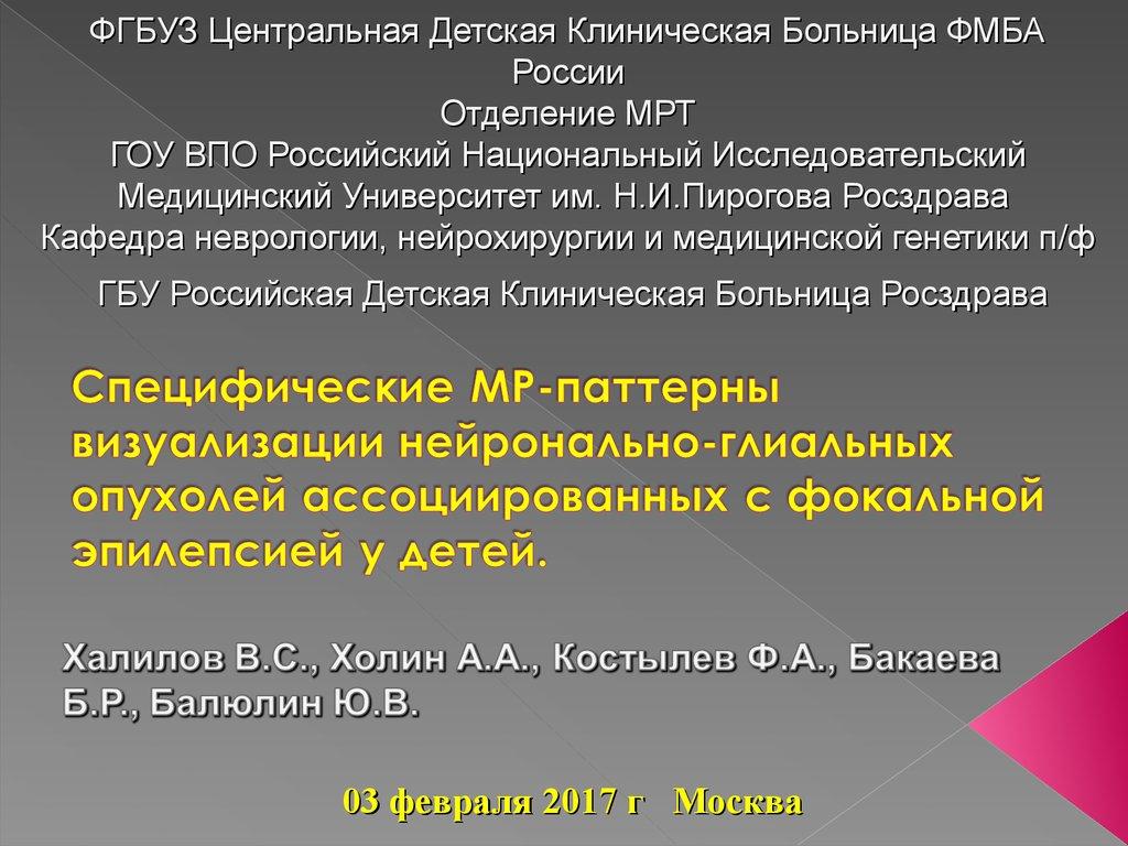 Урологическое отделение больницы 50 в москве