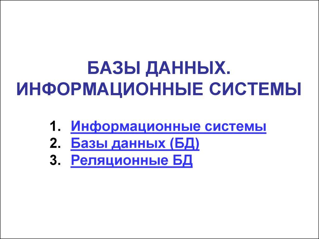 Информационные базы 1с 83 скачать
