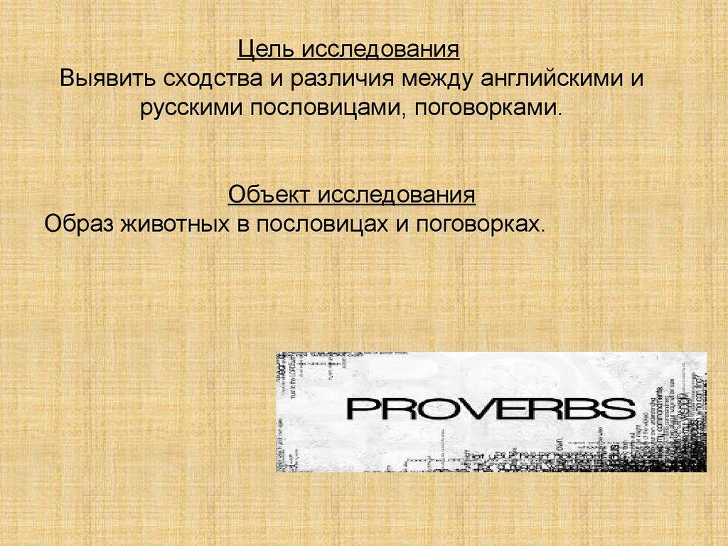 Пословицы О Языке Русские