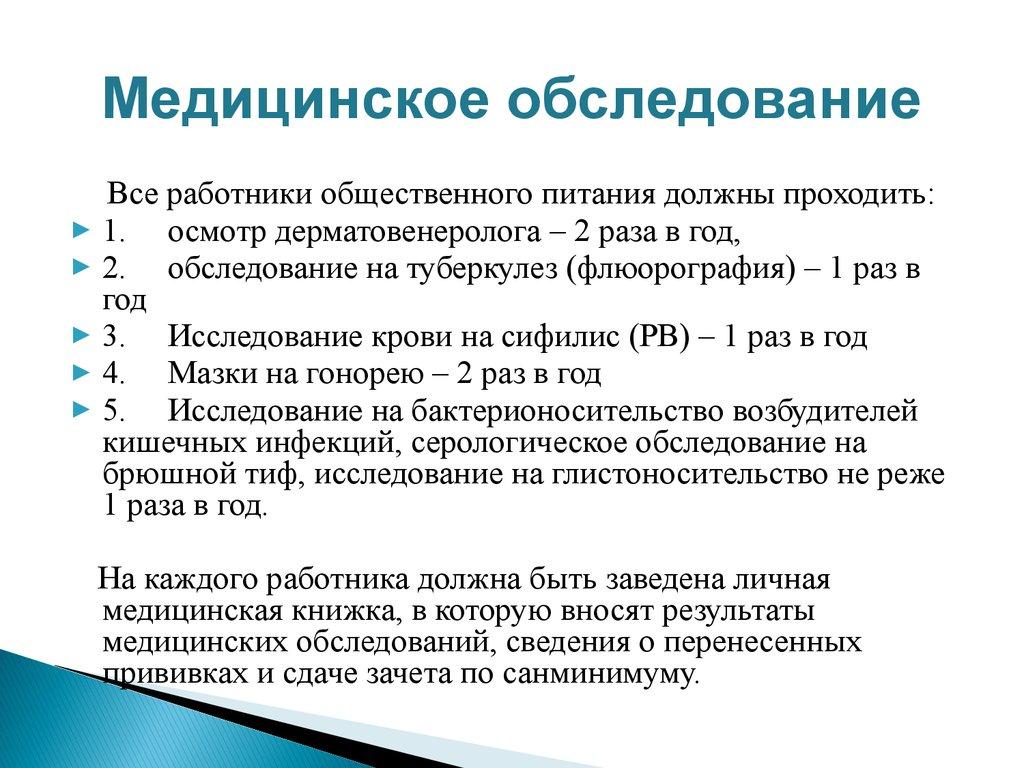 презентация на тему заболевания гонорея