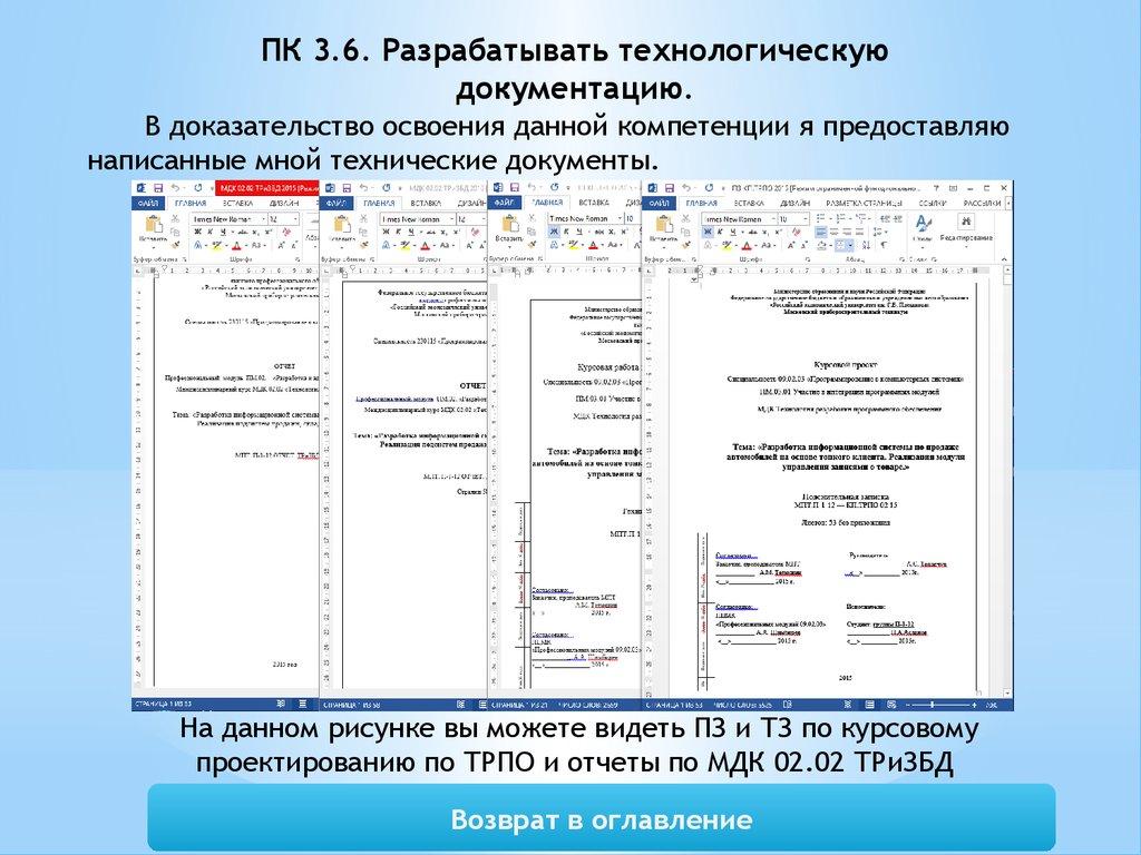 Дизайн сайта техническое задание
