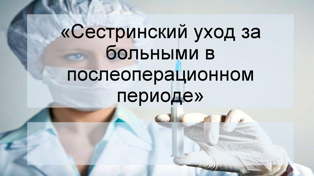Расписание врачей в поликлинике 8 томск