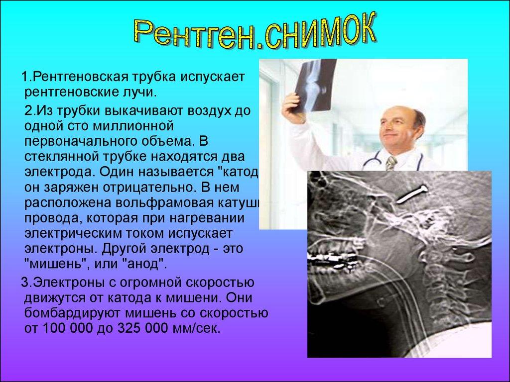 рентгеноскопия ppt