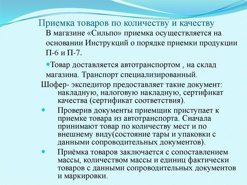 инструкция о порядке приемки продукции по качеству и количеству п-7 и п-6