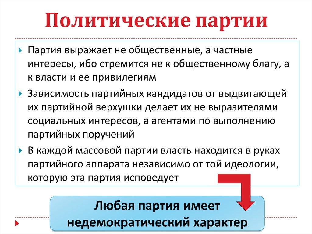 политические партии в современной россии реферат введение
