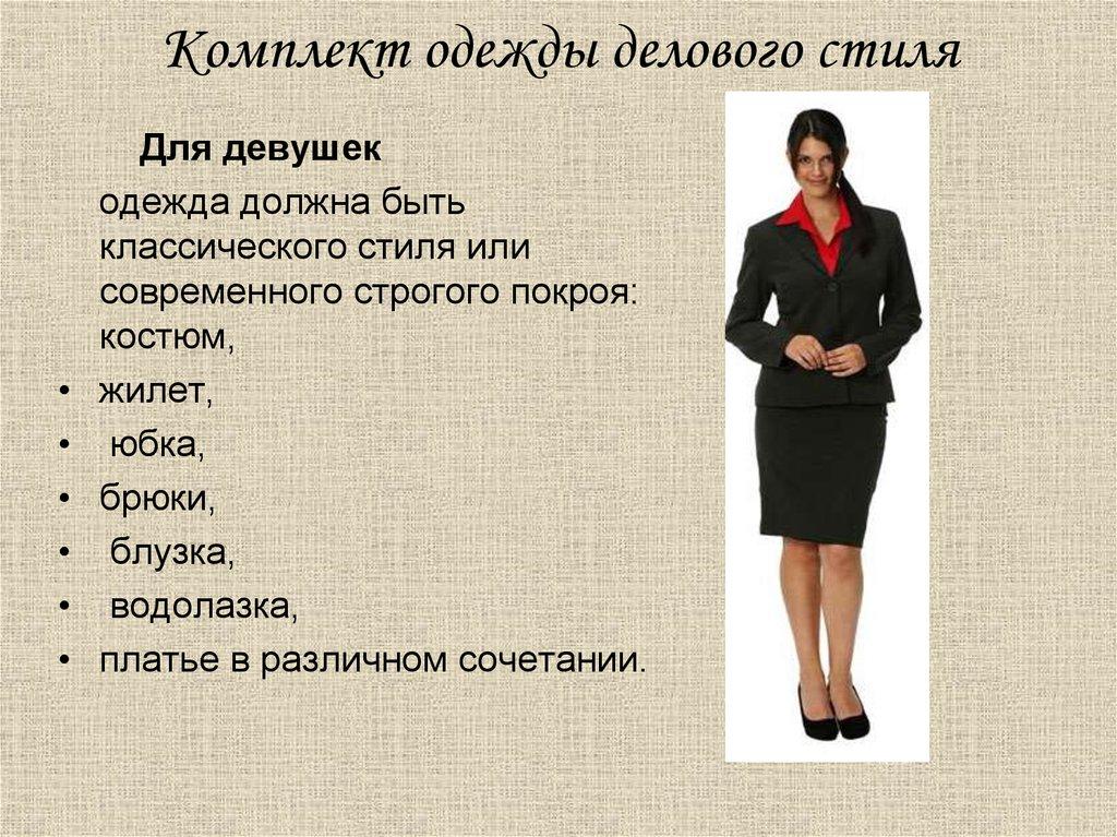 Список Женской Одежды