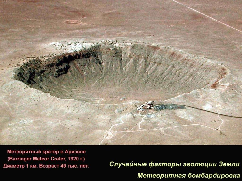 Meteor Crater, Near Winslow, Arizona  № 1143960 без смс