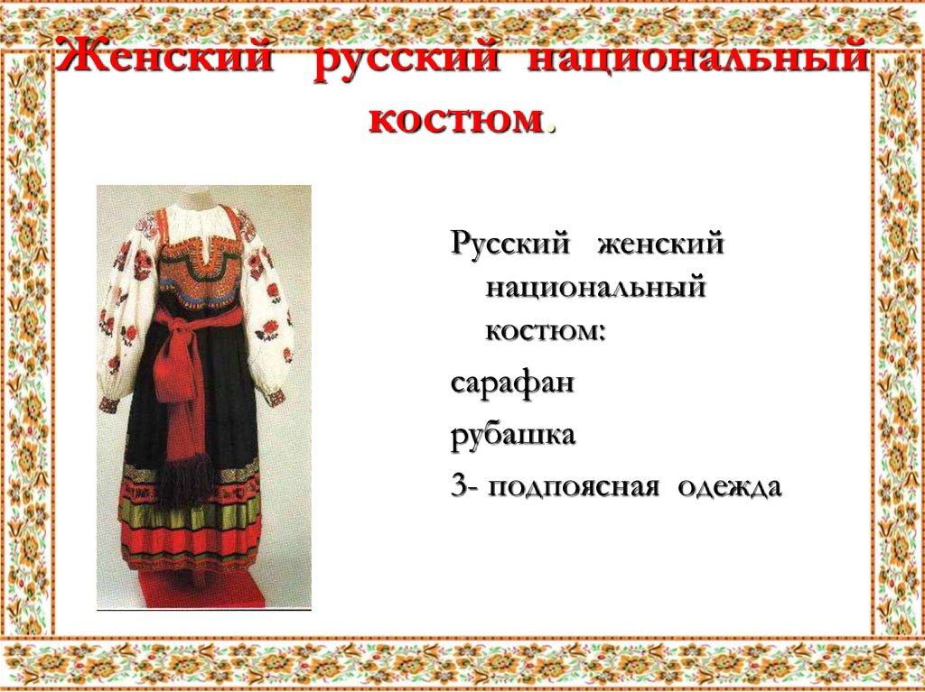 Национальные Костюмы России