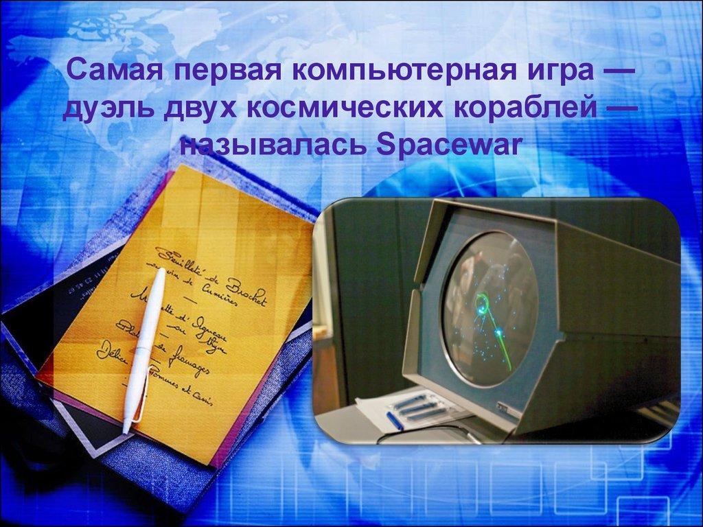 первая компьютерная игра