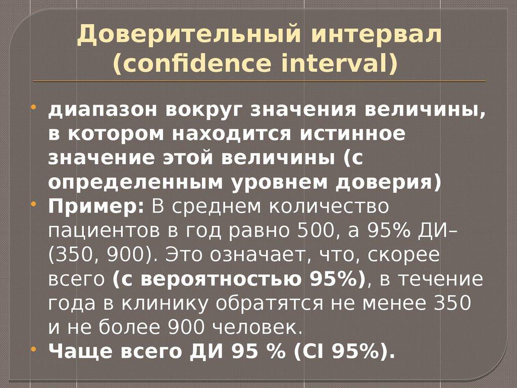 95 доверительный интервал: