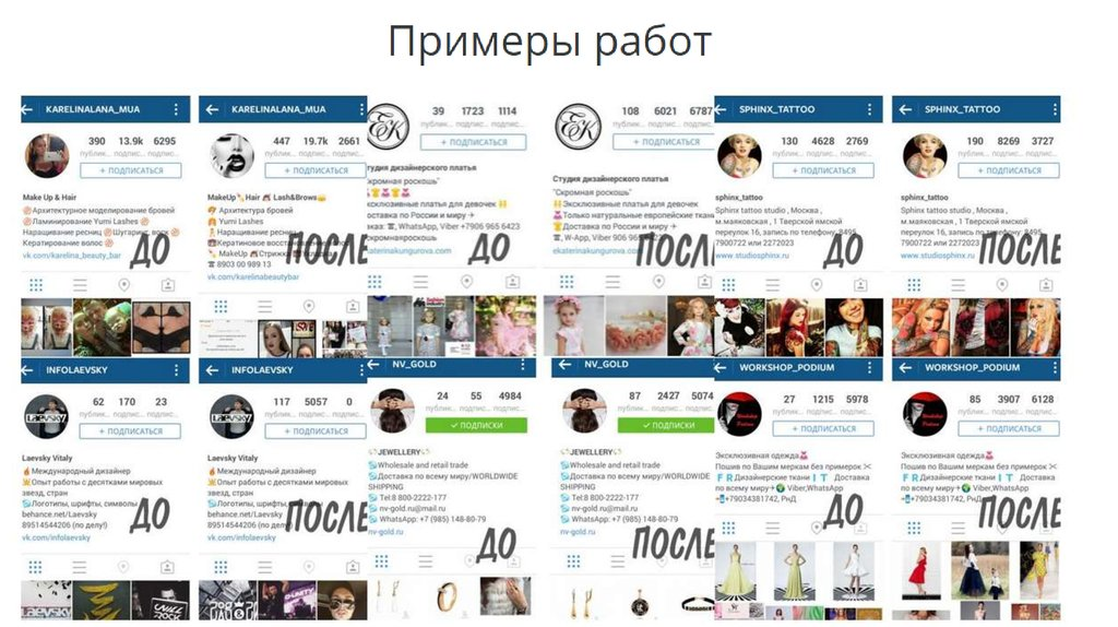 продвижение бизнеса instagram