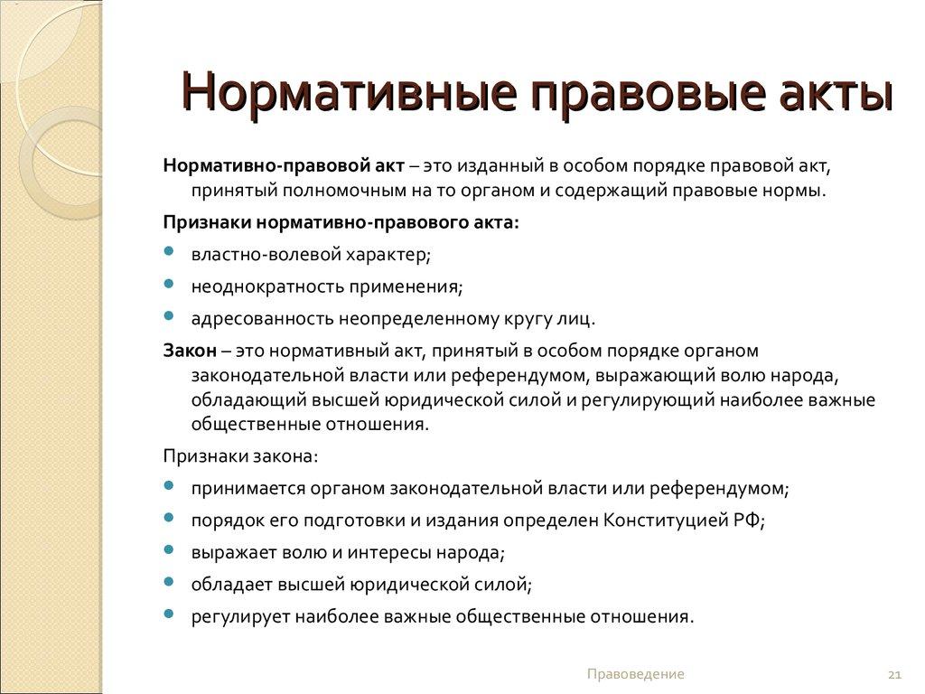 нормативно правовые акты о налогах и сборах