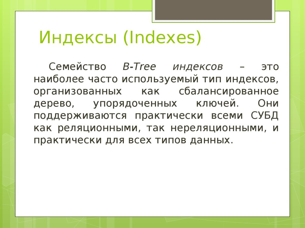Индексы (Indexes)