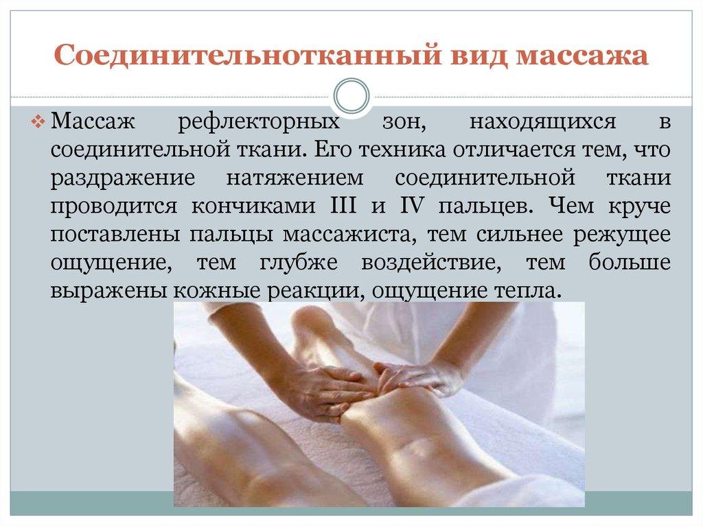 Основной приём соединительнотканного массажа