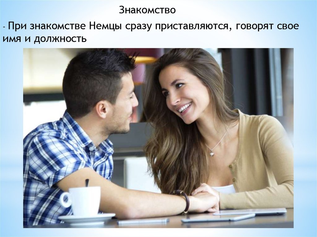 встреча и знакомство в деловом общении