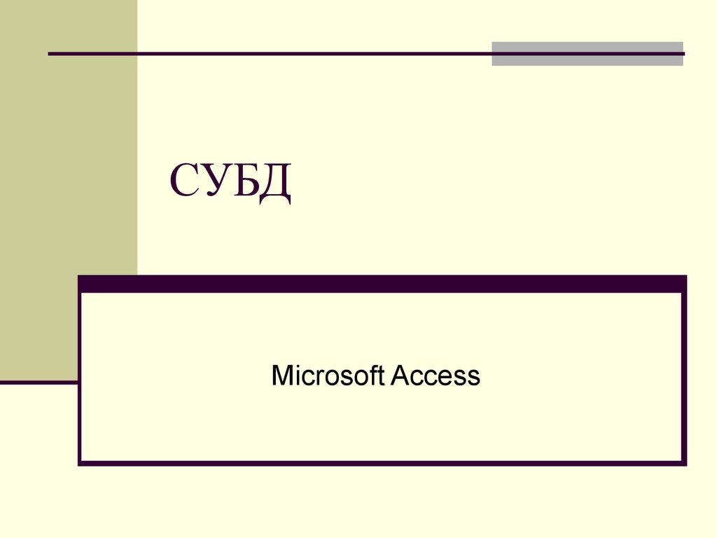 работа 3 9 знакомство с субд ms access