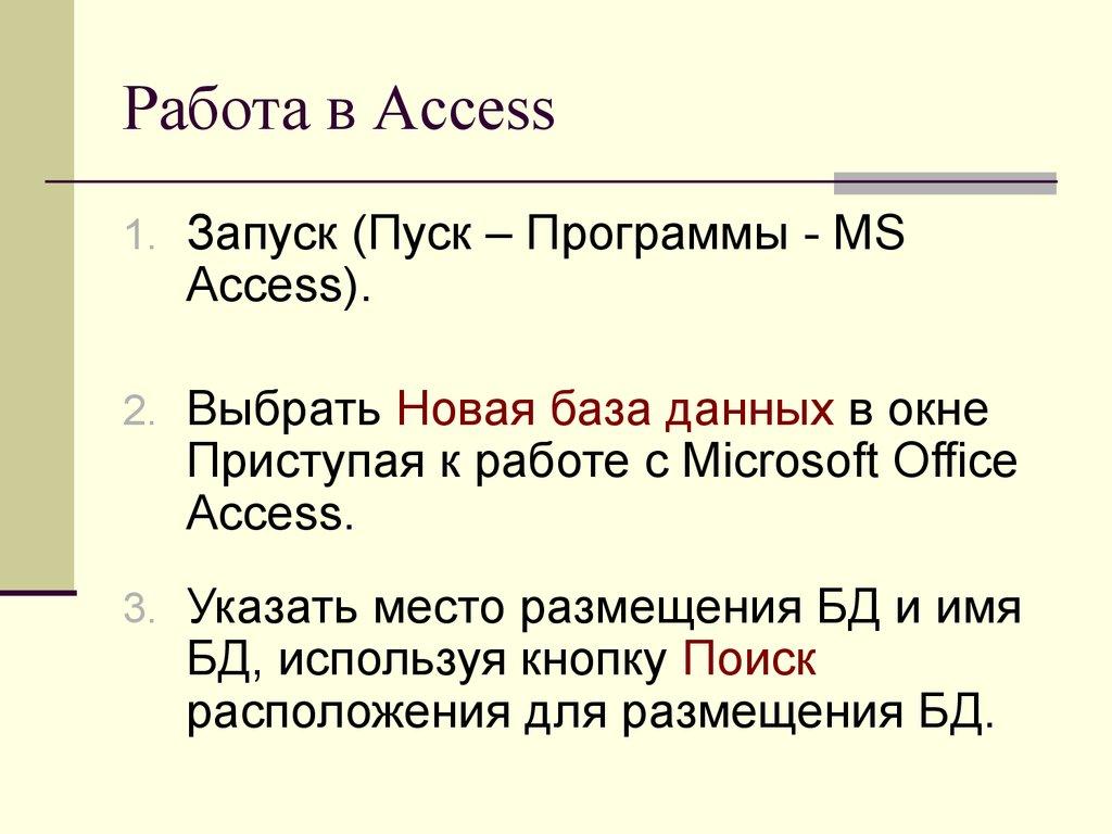 работа 3 9 знакомство с субд microsoft access