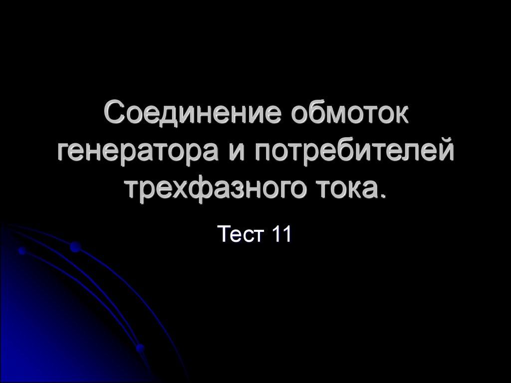 СХЕМЫ ОБМОТОК   Справочник ремонт электродвигателей